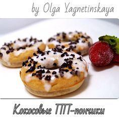 Кокосовые мини диетические пончики/Healthy Coconut mini donuts - диетические кексы / диетические кейки - Полезные рецепты - Правильное питание или как правильно похудеть