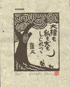 Kosaki, Kan: DAISHOU (Camphor tree) - Woodblockprint.net