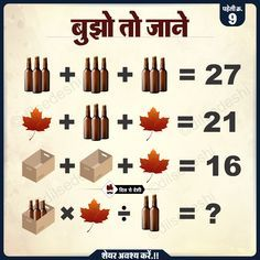 Riddles In Hindi Riddles In Hidni Math Logic Puzzles, Funny Puzzles, Number Puzzles, Common Sense Questions, Tricky Questions, Brain Teasers With Answers, Riddles With Answers, Picture Puzzles Brain Teasers, Chemistry Periodic Table