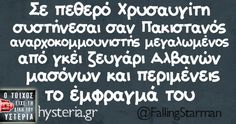 Funny Greek Quotes, Funny Jokes, Hilarious, Clever Quotes, Jokes Quotes, Just Kidding, True Words, Just For Laughs, Laugh Out Loud