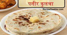 पनीर कुलचा बनाने की विधि - Paneer Kulcha Recipe In Hindi