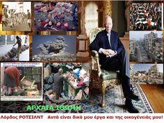 ΟΙΚΟΓΕΝΕΙΑ ΡΟΤΣΙΛΝΤ: Ο μεγαλύτερος διαχρονικός εχθρός της Ελλάδος.