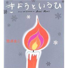 「きょうというひ」/荒井良二 Cute Illustration, Arai, Books, Kids, Pictures, Base, Illustrations, Drawing, Cooking