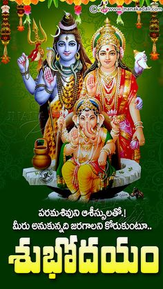 Lords Shiva Parvathi Images with Good Morning Greetings in Telugu Good Morning Wishes Quotes, Good Morning Image Quotes, Good Morning Beautiful Images, Good Morning Greetings, Monday Wishes, Happy Monday, Happy Ganesh Chaturthi Wishes, Good Morning Facebook, Good Morning Animation