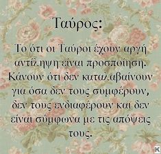 Greek Quotes, Picture Quotes, Zodiac Signs, Feelings, Funny, Pictures, Photos, Ha Ha, Horoscopes