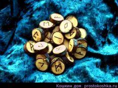 Дерево для изготовления рун и амулетов Существуют разные мнения о том, стоит ли уделять особое внимание выбору породы дерева для изготовления рун и амулетов. Некоторые считают, что порода дерева не имеет значения.  Другие же уверены, что дерево для изготовления рун должно быть «своим», близким тому, кто будет использовать эти руны. В любом случае, прежде чем приступать к созданию деревянных рун, нелишним будет узнать о «магических» свойствах некоторых пород деревьев и кустарников.