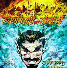 Read Comics Free, Comics Pdf, Download Comics, Indian Comics, Reading, Word Reading, Reading Books, Libros