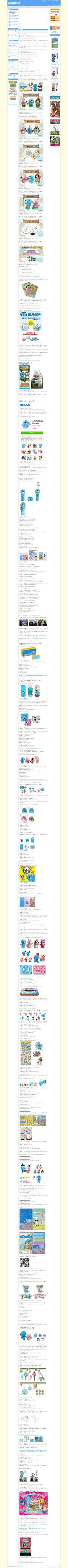 The website 'http://www.bonobono.jp/ ' courtesy of @Pinstamatic (http://pinstamatic.com)