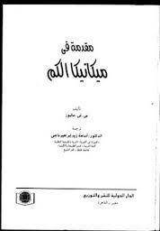 تحميل كتاب الاعمال في القرن الحادي والعشرين pdf