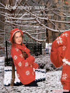 Комплект со снежинками (берет, гетры, свитер, шарф, варежки). Обсуждение на LiveInternet - Российский Сервис Онлайн-Дневников