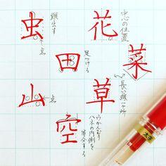 いいね!1,089件、コメント6件 ― カタダマチコ MachikoKatadaさん(@machiko798)のInstagramアカウント: 「丸は二画目を右にグッとあげて全体をぺたんこにすることと、ハネを真上に飛ばさないように気をつけるとよいよ。 . . #たぶんね #字#書#書道#ペン習字#ペン字#ボールペン…」