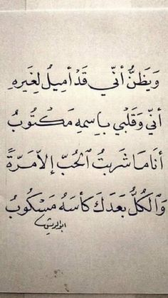 Morning Love Quotes, Love Smile Quotes, Sweet Love Quotes, Love Husband Quotes, Calligraphy Quotes Love, Quran Quotes Love, Arabic Love Quotes, Beautiful Arabic Words, Arabic Calligraphy