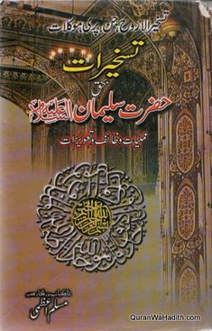 maktaba tul madina books free download