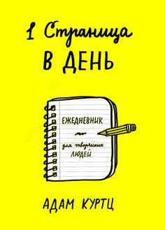 Мотивирующая книга-блокнот, которая предлагает интересные идеи на каждый день года. Каждый новый день - шанс создать что-то новое. Отложите телефон и возьмитесь за карандаш...