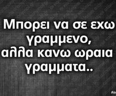 Funny Greek Quotes, Funny Quotes, Bitch Quotes, Qoutes, Best Quotes, Love Quotes, True Words, Instagram Story, Wisdom