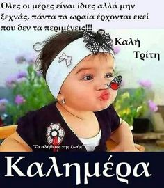 Καλημέρα Ballet Poses, Greek Quotes, Love Messages, Picture Quotes, Good Morning, Life Is Good, Crochet Hats, Cards, Pictures