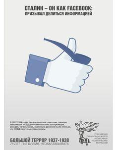 "Facebook - Amazing ""Stalin Terror"" Posters by Nox13"