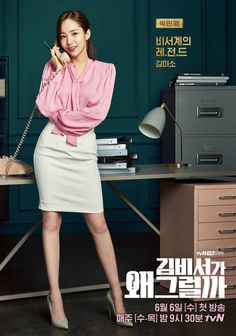 Poster for the Kdrama What is Wrong with Secretary Kim starring Park Seo-joon and Park Min-young Park Min Young, Office Fashion, Work Fashion, Asian Fashion, Corporate Attire, Business Attire, Secretary Outfits, Lee Young, Drama Korea