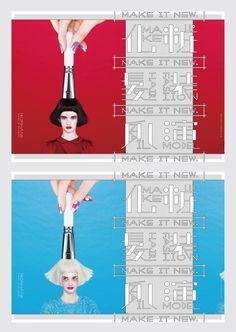 Women of Graphic Design - Aya Yagi (Japan) Fromhand Make Up. Japan Graphic Design, Japan Design, Graphic Design Branding, Typography Design, Logo Design, Poster Layout, Poster Ads, Poster Prints, Ad Layout