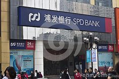 Shanghai Pudong Development Bank the first in the industry launched Micro message lightning financial management functions, Shanghai Pudong Development Bank customers through Micro message, only 1 seconds to complete the funds between the current account and open financial products into or out of. Photo taken on February 2, 2014, in Chongqing.