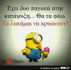 Minion Meme, Minions, Funny Texts, Funny Jokes, Funny Lyrics, Funny Greek, Have A Laugh, Picture Video, Lol