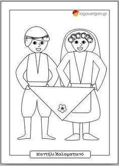 Σελίδα χρωματισμού μαντήλι Καλαματιανό  #25martiou  #logouergon #EllinikiParadosi