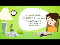 Ιστορία Δ' τάξης: Κεφάλαιο 1. Η κάθοδος των Δωριέων - YouTube Greek History, Foundation, Family Guy, Student, Youtube, School, Videos, Books, Fictional Characters