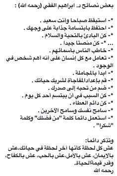 DesertRose,;,د. ابراهيم الفقي رحمه الله,;, Arabic Love Quotes, Arabic Words, Islamic Quotes, Positive Words, Positive Life, Positive Quotes, Vie Motivation, Life Rules, Sweet Words