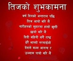 Teej Quotes in Nepali. Teej SMS in Nepali. This post is about 2071 Teej Quotes Wishes SMS in Nepali language. We have posted here with some of best teej quotes in Nepali language. Not only that, we have posted here best teej SMS in Nepali language. You can get here teej wishes in Nepali language as well.