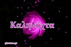 giortazo.gr: Καληνύχτα  ..giortazo.gr Good Morning Good Night, Sweet Dreams, Neon Signs, Greek, Greece