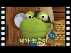뽀로로 사운드 벽보 ① 노래로 배우는 ㄱㄴㄷ 한글 - YouTube