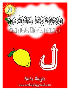 www.arabicplayground.com Fun Arabic Worksheets - Letter Lām by Arabic Playground