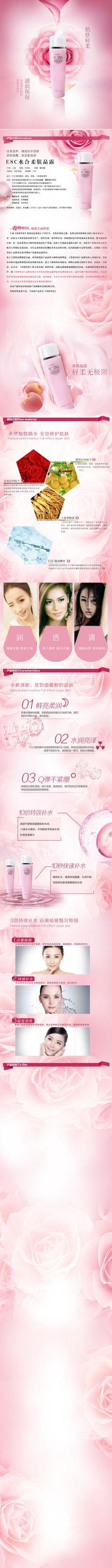粉红色化妆品