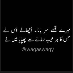 sad love poetry that make you cry in urdu google search
