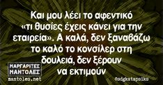 Greek Memes, Funny Greek, Greek Quotes, Funny Images, Funny Photos, Funny Facts, Comebacks, Jokes, Lol