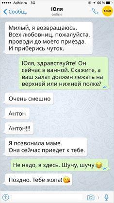 16 СМС, которые доказывают, что женская логика — сложная наука Russian Humor, First Love, My Love, Funny Messages, Gorillaz, Just Smile, Man Humor, Haha, Jokes