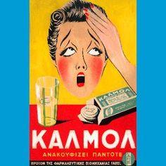 Αγαπημένες Δεκαετίες: Διαφημιστικές αφίσες παλιών δεκαετιών Retro Ads, Vintage Ads, Pizza Napoli, Old Greek, Advertising Poster, Red Riding Hood, Little Red, Disney Characters, Fictional Characters