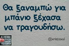 Greek Memes, Funny Greek, Greek Quotes, Stupid Funny Memes, Funny Quotes, Just Kidding, Laugh Out Loud, Jokes, Humor