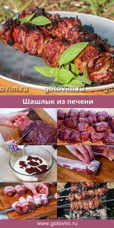 Шашлык из печени. Рецепт с фoto #бекон #печенка #шашлык