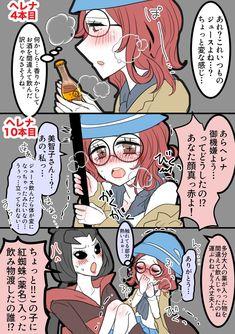 V Cute, Cute Gif, The Mind's Eye, Identity Art, Geisha, Funny Moments, The Magicians, Kawaii Anime, Yuri