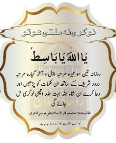 Nokri na milti ho toنوکری نہ ملتی ہو تو Rohani elaj Mohammad Waqar ul islam Ali mussa qadri Islamic Phrases, Islamic Messages, Islamic Dua, Islamic Love Quotes, Islamic Inspirational Quotes, Religious Quotes, Strong Quotes, Faith Quotes, Wisdom Quotes