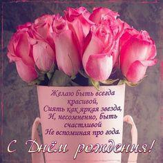 Happy Birthday Good Wishes, Happy Birthday Bouquet, Happy Birthday Pictures, Happy Birthday Greetings, Congrats Wishes, Birthday Fireworks, Happy Birthday Wallpaper, Happy B Day, Birthday Cards