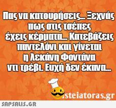 αστειες εικονες με ατακες Simple Words, Great Words, Favorite Quotes, Best Quotes, Funny Greek Quotes, Funny Statuses, Photo Quotes, Just For Laughs, Funny Moments