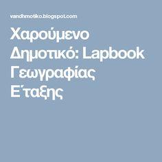 Χαρούμενο Δημοτικό: Lapbook Γεωγραφίας Ε΄ταξης Geography, Kids, Young Children, Boys, Children, Boy Babies, Child, Kids Part, Kid