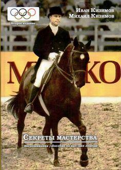 """Конный спорт. Книга """"Секреты Мастерства"""". И.М. и М.И. Кизимовы."""