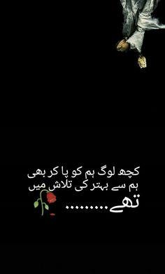 Self Quotes, Urdu Quotes, Poetry Quotes, Quotations, Qoutes, Broken Love Quotes, True Love Quotes, Best Urdu Poetry Images, Poetry Feelings