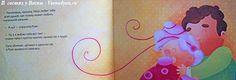 Книги о любви - Интересные книги и пособия для детей - Статьи - В гостях у Весны