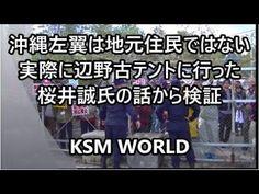 【KSM】沖縄左翼は地元住民ではない 実際に辺野古テントに行った 桜井誠氏の話から検証