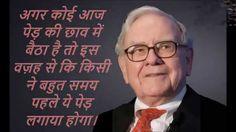 Best Inspiring Quotes And Thoughtsby Warren Edward Buffett in Hindi वॉरेन बफे (शेयर बाजार का जादूगर) के उद्धरण एवंअनमोल विचार एकल आय (single income source) पर निर्भर कभी नहीं रहना चाहिये। दूसरा स्रोत बनाने के लिए निवेश (invest) करें। – Warren Edward Buffett वॉरेन एडवर्ड बफे अगर आप मानव जाति की सबसे खुशनसीब 1% में …