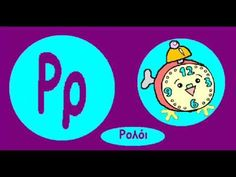 Greek alphabet video